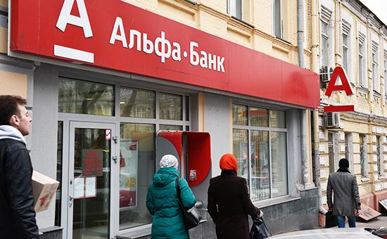 сколько отделений в россии альфа банка