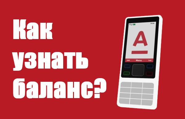 Альфа банк узнать задолженность по кредиту