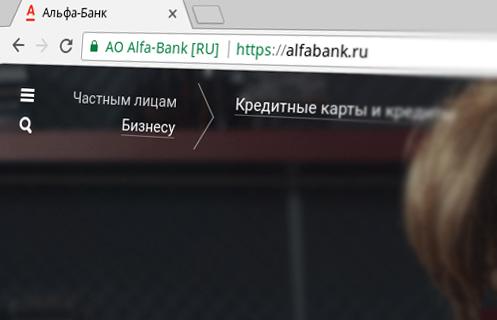https alfabank ru кредит ооо инвест кредит румянцево