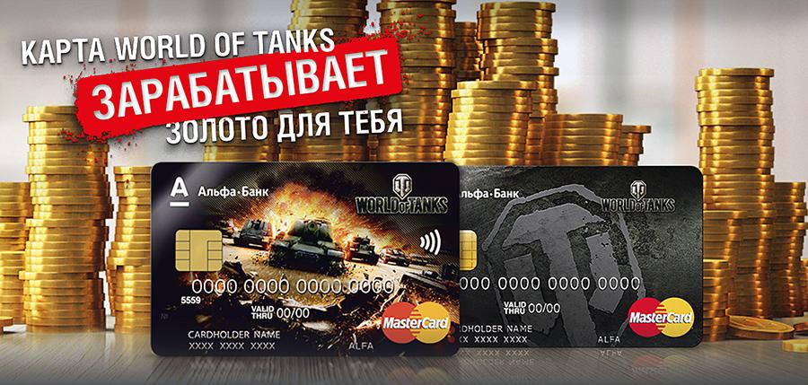 Как перевести деньги с вебмани на карту альфа банка