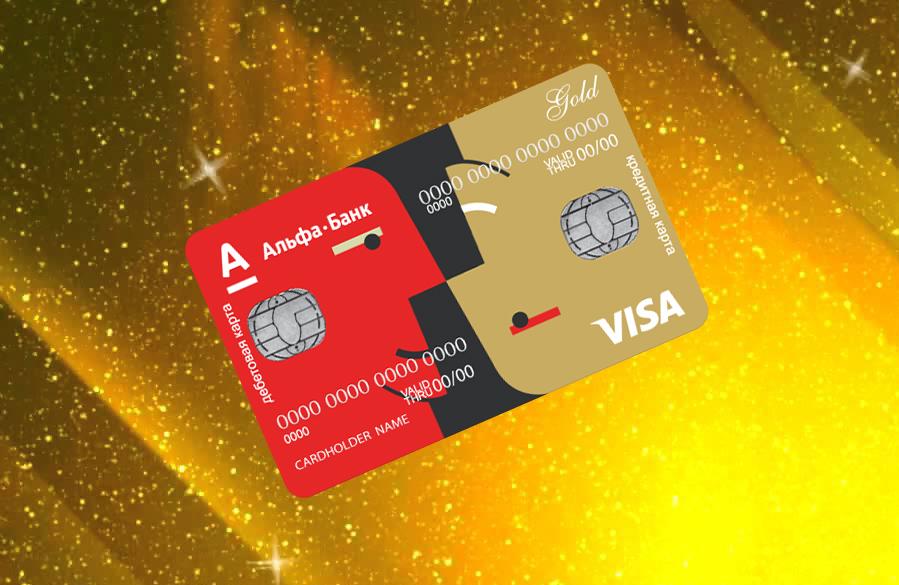 Оставить заявку на кредитную карту альфа банка