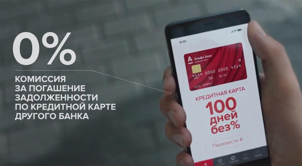 кредитную карту альфа банка